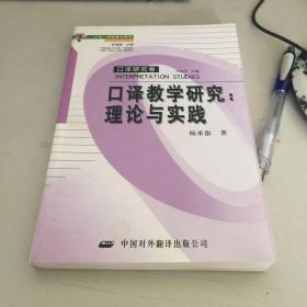 口译教学研究(口译研究卷):理论与实践