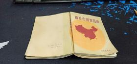 袖珍中国地图册  128开本