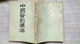 中国医药汇海 十四