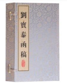 刘宝泰函稿(一函两册)广陵书社 黄宾虹山水写生课徒稿(一函二册)