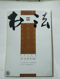书法月刊2009.11