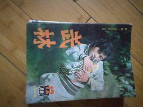 《武林》杂志1984年1—12期, 全年齐全