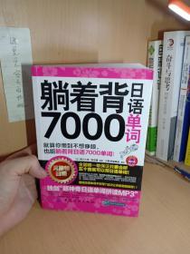 躺着背日语7000单词