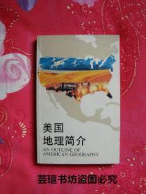 美国地理简介(美国大使馆文化处编译出版,1981年10月第一版第一次,中英文对照,一面算一页,个人藏书,美品)