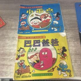 世界卡通大王:小武士、小坏、小不点、巴巴爸爸