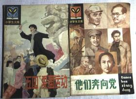 小学生文库:他们奔向党 五四爱国运动