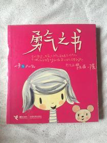 勇气之书(凯西·陈/著)【24开(16X14.8cm)2006年一印】