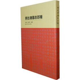 新出唐墓志百种(8开精装 全一册)