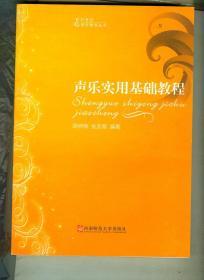 声乐实用基础教程(21世纪音乐教育丛书)(第二版)