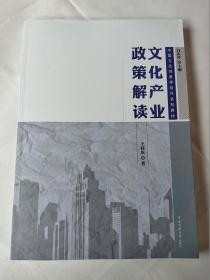 文化产业政策解读/中国文化创意师培训系列教材