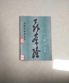 [元帅的故事丛书]聂荣臻(9.80包邮挂刷)