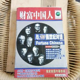 财富中国人——与500强世纪对话