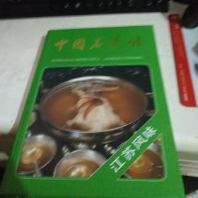 中国名菜谱:四大菜系(江苏风味 苏菜)精装