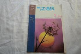 气功通讯1987年第1期