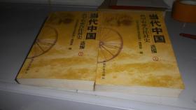 当代中国典型农业合作社史选编(上下全2册)