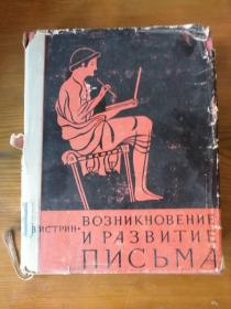俄文原版:文字的产生和发展