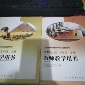 教师教学用书世界历史九年级上下册(戴4张光盘)