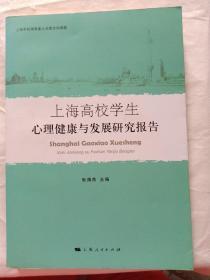 上海高校学生心理健康与发展研究报告