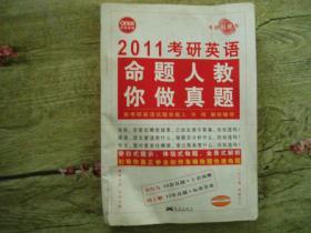 长喜英语·考研白皮书:2011考研英语命题人教你做真题