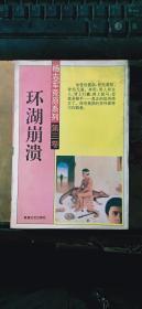 环湖崩溃--杨志军荒原系列 第三卷