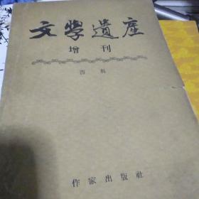 文学遗产增刊- -四辑    目录见照片司马迁散文风格关于韩愈的诗等1957年1版