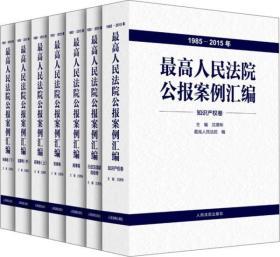 最高人民法院公报案例汇编(1985-2015年)(套装共7册) 最高人民法院公报案例汇编 全7册