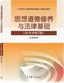 二手正版思想道德修养与法律基础 2018年 高等教育出版社
