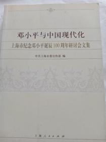 邓小平与中国现代化:上海市纪念邓小平诞辰100周年研讨会文集