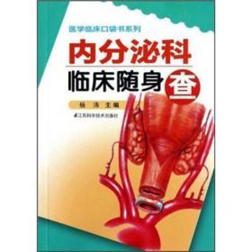 医学临床口袋书系列:内分泌科临床随身查