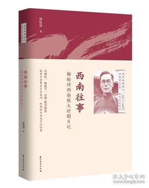西南往事:梅贻琦西南联大时期日记