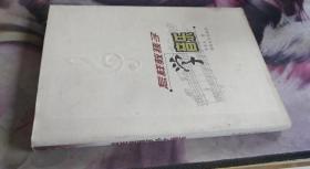 李重光——怎样教孩子学音乐 李重光 / 湖南文艺出版社 / 2002-06 / 平装