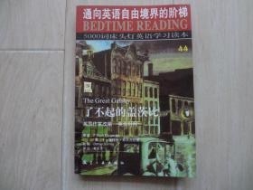 5000词床头灯英语学习读本44:了不起的盖茨比(英汉对照)