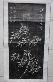 《汉夫子风竹》老拓片(立轴装裱)【保真】.