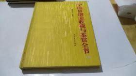 中国烟壶收藏与鉴赏全书  陈晓启  上册