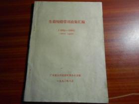 生猪购销管理政策汇编(1985-1989)
