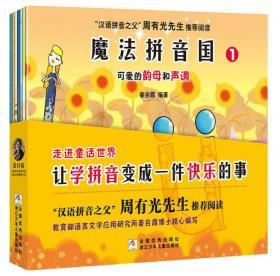 魔法拼音国(套装 共7册)浙江少年儿童出版社