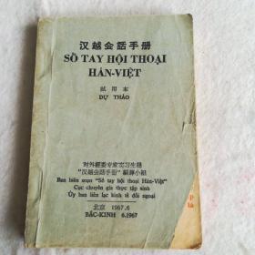 越汉会话[试用本]【128开196页】有越汉两种语言毛主席语录2页