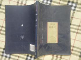 新版家庭藏书-戏曲小说卷-西厢记