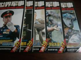 世界军事(2018年16、17、19、20、21集)共5本和售