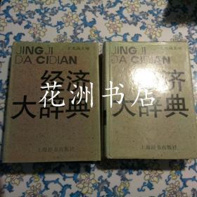 经济大辞典(16开精装,全两册)