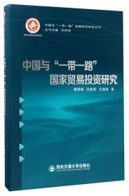 """中国与""""一带一路""""国家贸易投资研究/中国与""""一带一路""""发展系列研究丛书"""
