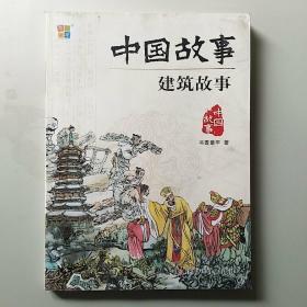 中国故事-建筑故事