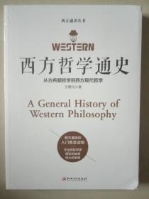 西方哲学通史:从古希腊哲学到西方现代哲学