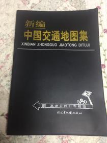 新编中国交通地图集(大16开软精装)