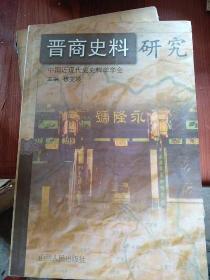 晋商史料研究,本书从晋商现象的兴起、发展、鼎盛和衰落等几个方面搜集史料并进行研究,力图使读者对晋商在中国历史上的兴衰有一个比较深入的了解。