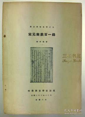 1934年初版,宋元南戲百一錄/燕京學報專號之九/燕京大學/哈佛燕京學社/錢南揚/ Southern Drama during Sung and Yuan Dynasties