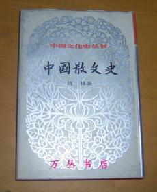中国散文史(中国文化史丛书)精装带护封(1984年1版1印)