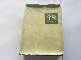辞海 1979年版 缩印本·.