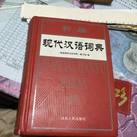 新编现代汉语词典(修订版)