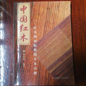 中国红木-红木国家标准简介及诠释